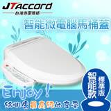 【台灣吉田】智能微電腦馬桶蓋-標準版/JT-200A