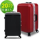 【Travelhouse】超越經典 20吋PC鋁框硬殼行李箱(任選三入)