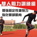 MDBuddy 雙人阻力訓練組-足球 籃球 田徑 隨機 F