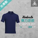 (男女) HODARLA 彈力涼感短袖POLO衫-高爾夫 羽球 立領 休閒T 短T 藍