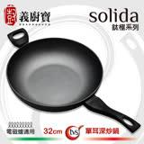 《義廚寶》SOLIDA鈦極系列單耳深炒鍋32CM (電磁爐適用)(SOLIDA-WOK32)