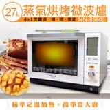 限時下殺↘【國際牌Panasonic】27L蒸氣烘烤微波爐 NN-BS603