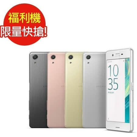 福利品SONY Xperia X Performance 5吋四核智慧手機(3G/64G) LTE(九成新) -friDay購物 x GoHappy