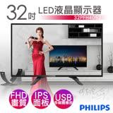【飛利浦PHILIPS】32吋FHD LED液晶顯示器+視訊盒 32PFH4052