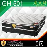 德國優客名床 高級純棉三線護背式彈簧床 5尺雙人(GH-501)
