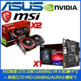 【挖礦板卡組】微星 GTX 1080 GAMING VR X 8G*2+Z170 PRO GAMING/AURA 板