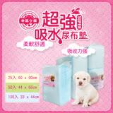御品小舖 寵物用超強吸水尿布墊 柔軟舒適 (50片/100片)