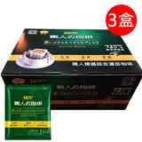 【日本UCC】職人精選綜合濾掛式咖啡3盒組(7gX72包)