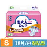 【包大人】成人紙尿褲-全功能防護 S號 (18片/包)