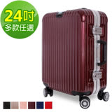 【Travelhouse 福利品】爵世風華 24吋PC鋁框鏡面行李箱(多色任選)