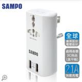 【聲寶】SAMPO雙USB萬國充電器轉接頭(白) EP-U141AU2
