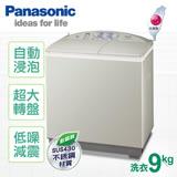 【國際牌Panasonic】9公斤不鏽鋼雙槽大海龍洗衣機/NW-90RCS(NW-90RCS-N)