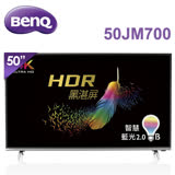 BenQ 50吋4KUHD LED液晶顯示器+視訊盒50JM700 送尚朋堂10人份電子鍋或標準安裝二選一