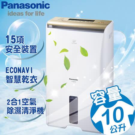 【國際牌Panasonic】10L 2合1空氣除濕清淨機/F-Y20DHW -friDay購物 x GoHappy