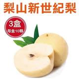 【果之蔬】新興梨(水梨) 6顆入巨無霸 650克/顆 禮盒