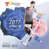 【福利品】thinks sports BIKE-915 磁控健身車 2017新機上市 山茶花粉X寧靜藍 八段阻力 平板手機書報架