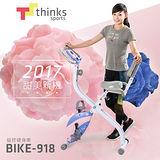 【福利品】thinks sports BIKE-918 磁控健身車(背靠款) 2017新機上市 山茶花粉X寧靜藍 背靠 八段阻力 平板手機書報架