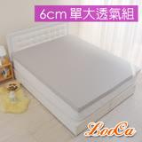 LooCa寵爸超透氣6cm記憶床三件組-單大3.5尺