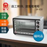 福利機【晶工】30 L不鏽鋼旋風烤箱JK-630