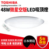 Toshiba LED智慧調光 羅浮宮吸頂燈 微星空版 LEDTWTH48GS 保固5年 48W