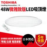 Toshiba LED智慧調光 羅浮宮吸頂燈 微雅緻版 LEDTWTH48EC 保固5年 48W