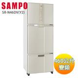 SAMPO 聲寶 455公升AIE超智慧節能變頻三門冰箱 SR-N46DV(Y2)炫麥金