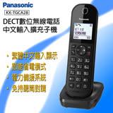 Panasonic 國際牌 DECT 數位無線電話擴充子機 中文輸入顯示 KX-TGCA28