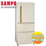 SAMPO 聲寶 變頻 560L三門冰箱SR-LW56DV(W3)