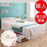 JP Kagu 台灣尺寸少女系附床頭櫃/插座抽屜收納床組-獨立筒床墊單人3.5尺