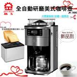 【晶工牌】全自動研磨美式咖啡機JK-996加碼好禮加購一元贈送【POLAR普樂】全自動變頻麵包機(PL-522)