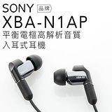 SONY XBA-N1AP 平衡電樞 立體聲 入耳式耳機 【平輸-貿易商保固一年】 台