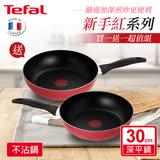 【買一送一】Tefal法國特福 新手紅系列30CM不沾深平底鍋