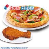 【8/24】達美樂6吋個人比薩+1支轟炸雞腿兌換券