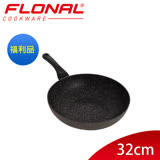 福利品【義大利Flonal】石器系列不沾炒鍋32cm