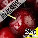 【築地一番鮮】9.5ROW華盛頓西北櫻桃1盒(2kg/禮盒)免運組
