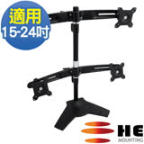 HE 15~24吋LED/LCD四螢幕桌上型支架(H744TS)