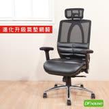 《DFhouse》辛格獨家專利氣墊辦公椅 總裁椅 透氣網布 主管椅 電腦椅 人體工學 台灣製造 書桌