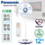 【國際牌Panasonic】12吋DC靜音遙控節能扇/F-L12CMD