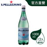 【聖沛黎洛】天然氣泡礦泉水 瓶裝(1000mlX12罐/箱)