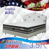 美國伊麗絲名床 天絲記憶膠三線獨立筒床墊 3.5尺單人(ES-蘇菲亞)