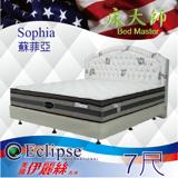美國伊麗絲名床 天絲記憶膠三線獨立筒床墊 7尺雙人特大(ES-蘇菲亞)