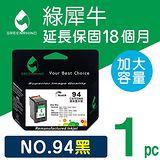 Greenrhino 綠犀牛 for HP NO.94 (C8765WA) 黑色環保墨水匣 C8765WA
