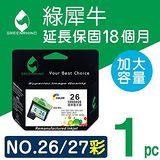 Greenrhino 綠犀牛 for Lexmark NO.26/NO.27 (10N0026) 彩色高容量環保墨水匣 10N0026