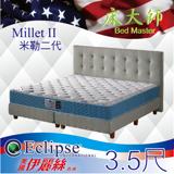 美國伊麗絲名床 純棉透氣天然泡棉連結式彈簧床墊 3.5尺單人(ES-米勒2代)