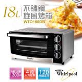 【惠而浦Whirlpool】18L不鏽鋼旋風烤箱 WTO180DB