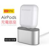 Airpods充電底座/支架 鋁合金充電座 Apple藍牙耳機 iPhone/TV Remote 耳機配件 Lightning 8pin接頭