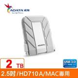 ADATA威剛 HD710A 2TB(For MAC) USB3.0 2.5吋行動硬碟