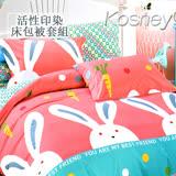 《KOSNEY 兔子樂園》 頂級雙人活性舒柔棉床包被套組台灣製造
