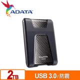 ADATA威剛 HD650 2TB(黑)USB3.0 2.5吋行動硬碟