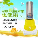【TATUNG大同】三用組合隨行果汁機 TJC-P250A